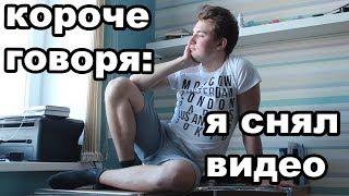 Короче говоря: Я снял видео)))