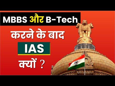 MBBS  और B-Tech  करने के बाद IAS क्यों ||  IAS Exam 2021 || UPSC || Prabhat exam