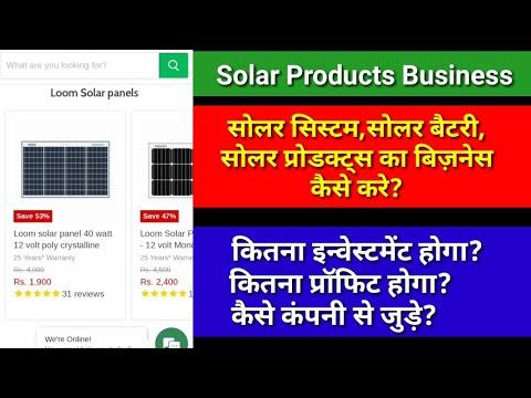 Solar System Solar Panel Solar Products Business ideas hindi   #Solar_System #Solar_Panel #loomsolar