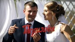 Свадебный клип  Дмитрия и Ирины