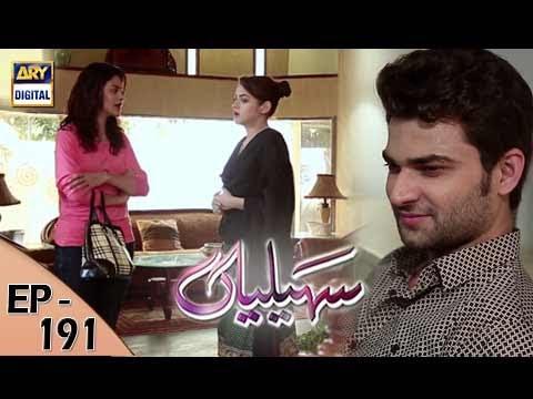 Saheliyaan Ep 191 - 20th July 2017 - ARY Digital Drama