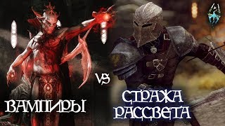 The Elder Scrolls V: Skyrim [Прохождение Стражей Рассвета за Лорда-Вампира]