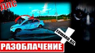 EDWARD BIL РАЗОБЛАЧЕНИЕ ДПС АВАРИЯ ПОГОНЯ ДТП 2019