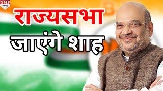 Amit Shah और Smriti Irani आएंगी Rajya Sabha, Gujarat से लड़ेगी election