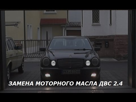 Замена моторного масла Мерседес W210 с двигателем 2.4 Motor Ölwechseln Mercedes W210