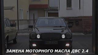 Замена моторного масла Мерседес W210 с двигателем 2.4 Motor Ölwechseln Mercedes W210(Замена моторного масла Мерседес W210 с двигателем 2.4 Motor Ölwechseln Mercedes W210 Объём заливаемого масла 7.5 литра. Хоче..., 2015-12-17T05:24:42.000Z)