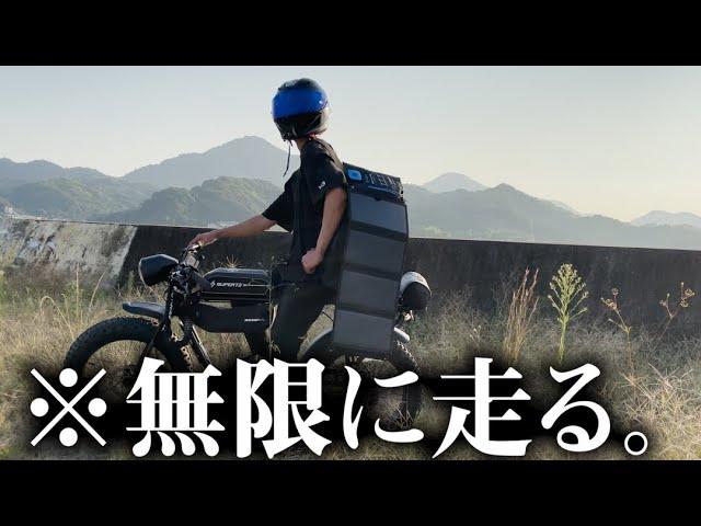 太陽光発電つけた電動自転車なら無限に走れるんじゃね?