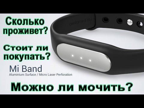 Xiaomi Mi Band после 1 года использования. Опыт использования