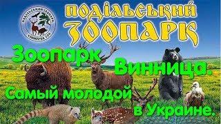 Винницкий зоопарк. Подольский зоопарк. Zoo. Чисто и красиво. Интересное место. Животные. Дети. Класс