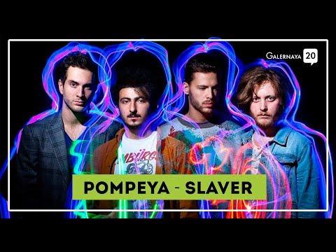 Pompeya - Slaver (Live from Galernaya 20) music