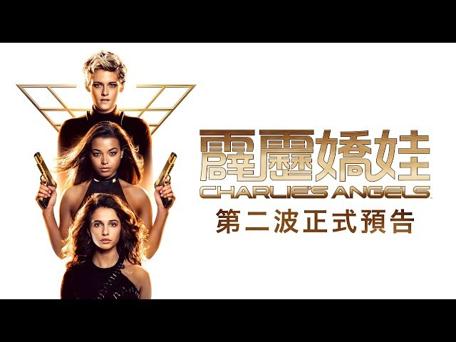 【霹靂嬌娃】正式預告#2  12.27(五)跨年娛樂首選