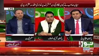 Khabar Kay Peechy | 23 May 2018 | Neo News HD