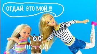 ОТДАЙ, ЭТО МОЙ БАТТЕРС! Мультик #Барби Школа Куклы Игрушки Для девочек