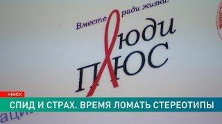Всемирный день борьбы со СПИДом: с ВИЧ можно рожать детей и застать внуков