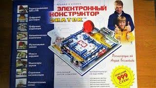 Электронный конструктор ЗНАТОК  (999 схем) от 5 до 55 лет Для школы и дома Сборка без пайки