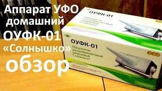 Ультрафиолетовая лампа ОУФК-01 «Солнышко»: обзор