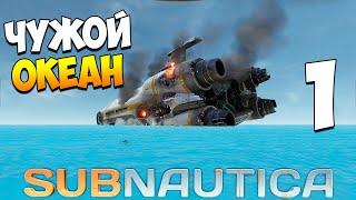 Выживание в Subnautica. Часть 1 | Чужой океан!
