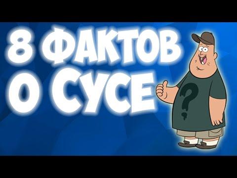 8 ФАКТОВ О СУСЕ (ЗУСЕ) ИЗ ГРАВИТИ ФОЛЗ! GRAVITY FALLS!
