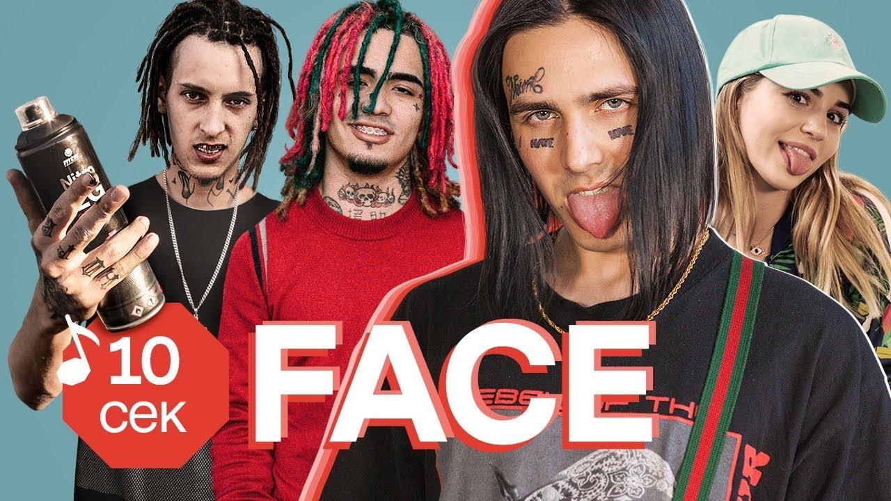 Узнать за 10 секунд   FACE угадывает треки Lil Pump, Гнойного, Obladaet, Марьяны Ро и еще 31 хит