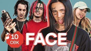 Узнать за 10 секунд | FACE угадывает треки Lil Pump, Урганта, Obladaet, Марьяны Ро и еще 31 хит
