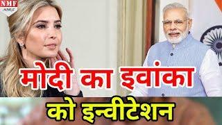 PM Modi ने दिया Invitation, India आएंगी Donald Trump  की बेटी Ivanka