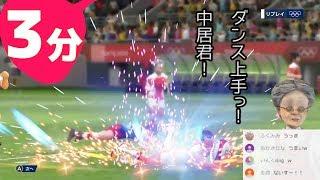 3分でわかるSHAKEのダンスでラグビー世界王者を倒す中居くん【東京2020オリンピック】