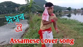 Download Iswar oi/ cover song/Jyotishman Roy/Assamese song