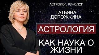 Татьяна Дорожкина. Астрология как наука о жизни