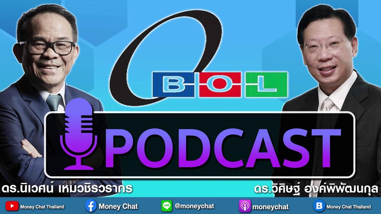 Download PODCAST : BOL บริษัท บิซิเนส ออนไลน์ จำกัด (มหาชน)สัมภาษณ์ 6/11/63