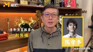刘伟强推荐青年演员陈学冬|星辰大海演员计划【第32届中国电影金鸡奖推荐栏目 | 20191120】