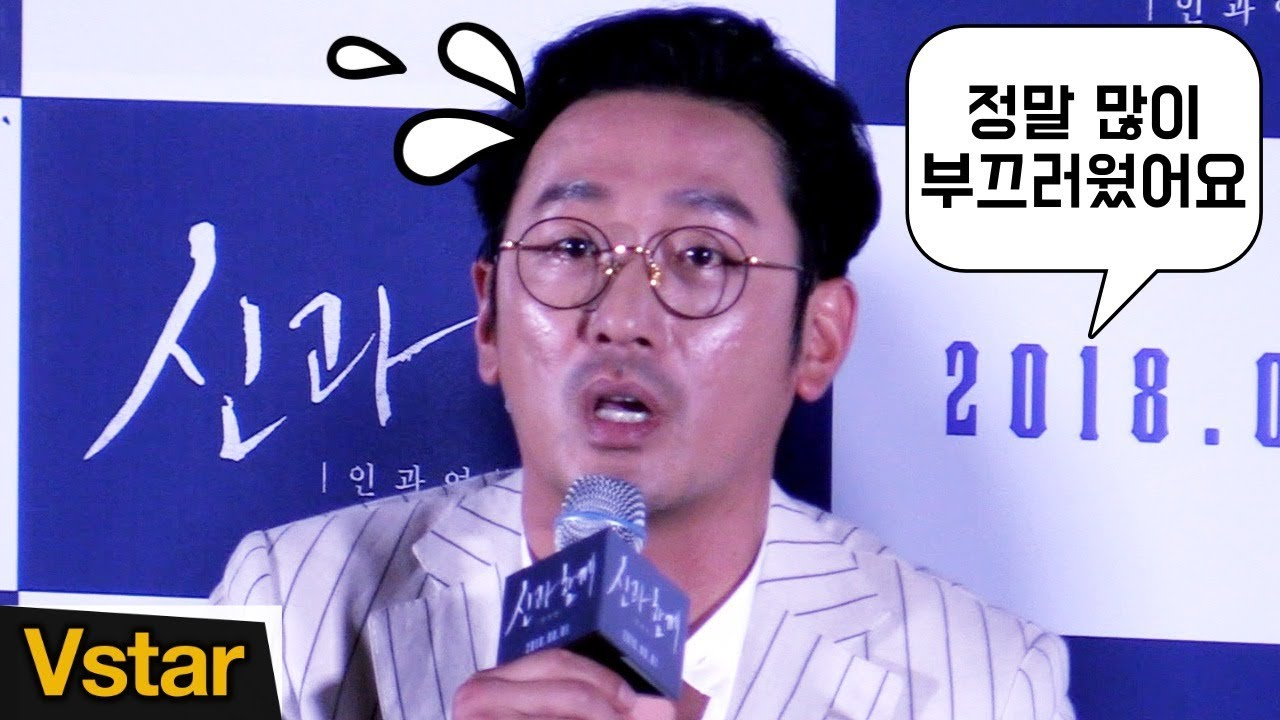 [신과함께2] 하정우(Ha Jung Woo) CG장면 촬영하다 부끄러웠던 이유 @ 언론시사회