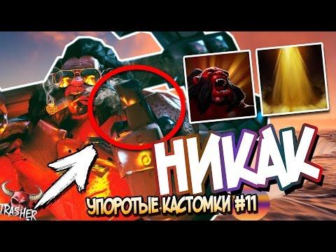 видео: ТАКОГО АКСА НЕВОЗМОЖНО УБИТЬ!!! | Дота 2 - Аxe