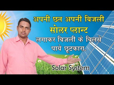 how to solar rooftop system at home in gujarat