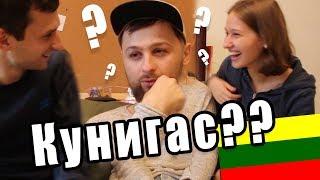 Угадываем странные литовские слова.....
