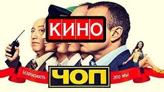 ЧОП сериал Kinobzor