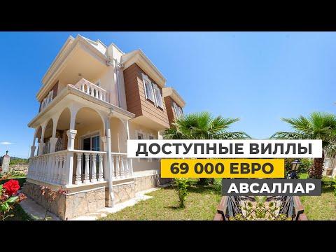 Недвижимость в Турции. 🏠 Дома в Турции от собственников.