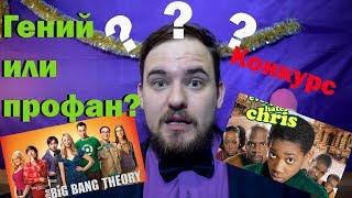 Кураж Бамбей гений? Теория большого взрыва   Все ненавидят Криса