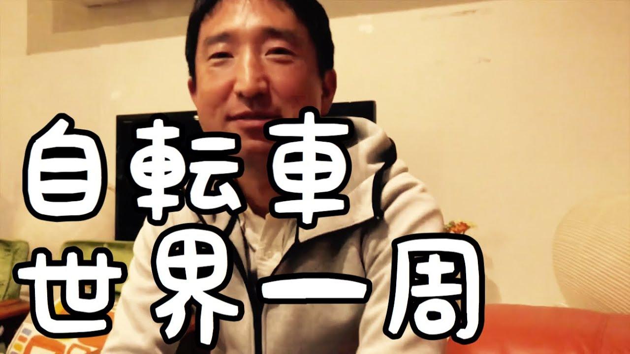 【自転車世界一周】昼間岳さん【なぜ旅に出たのか】
