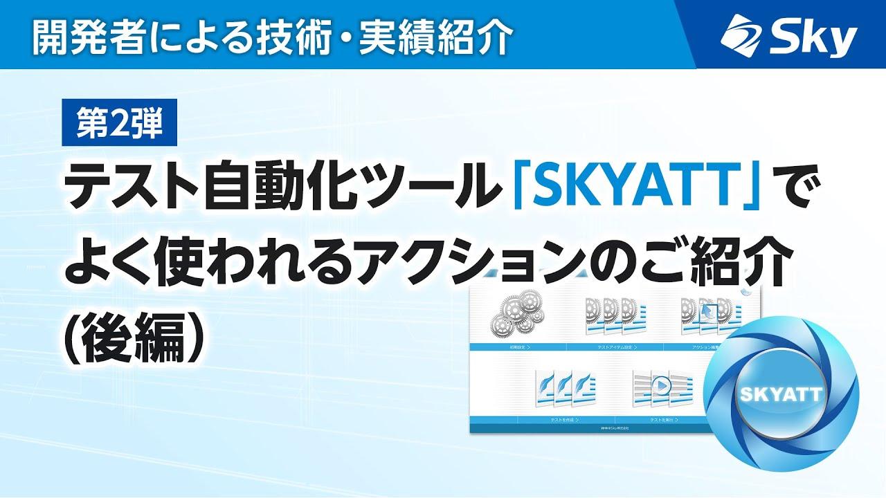 テスト自動化ツール「SKYATT」でよく使われるアクションのご紹介【第二弾】(後編)|Sky株式会社