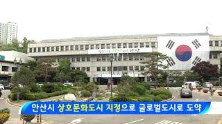 [뉴스&피플] 안산시 상호문화도시 지정으로 글로벌도시로 도약