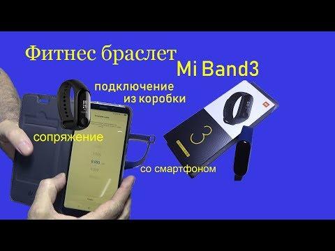 Настройка и соединение фитнес браслета  Mi Band 3 со смартфоном Xiaomi из коробки.