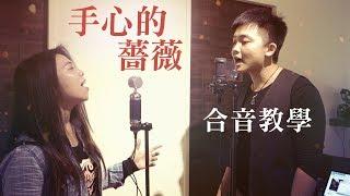 林俊傑&鄧紫棋-手心的薔薇(和聲和音教學系列6)-歌唱技巧教學#13|SV科學歌唱