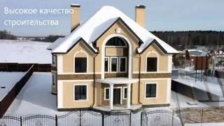 Клубный поселок Усадьба Романцево. Новая Москва.(, 2014-02-06T09:30:54.000Z)