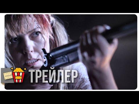 РУССКАЯ НЕВЕСТА — Русский трейлер | 2019 | Новые трейлеры