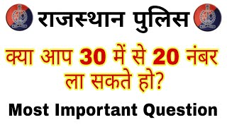 Rajasthan Police 2018 Most Important Question ✨