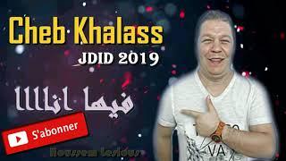جديد وحصري الشاب خلاص فيا انا | ✪ ( Cheb Khalass 2019 ( Fiha inna