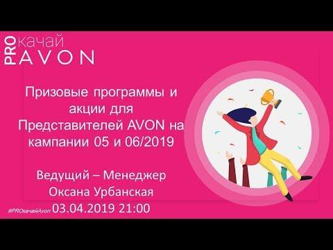 Программы и акции для представителей Avon на кампании 05 и 06 /2019 - запись вебинара