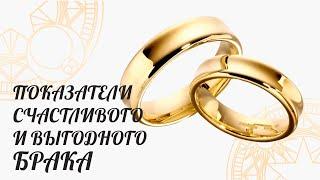 Показатели   Счатливого и Выгодного брака!