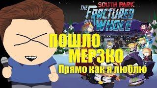 South Park: The Fractured But Whole: ПОШЛО, ГРЯЗНО, ПРЯМО КАК Я ЛЮБЛЮ | Очень важное мнение
