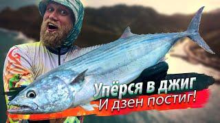 ОКАТИЛО ВОЛНОЙ Джиггинг с рифов Океанская рыбалка